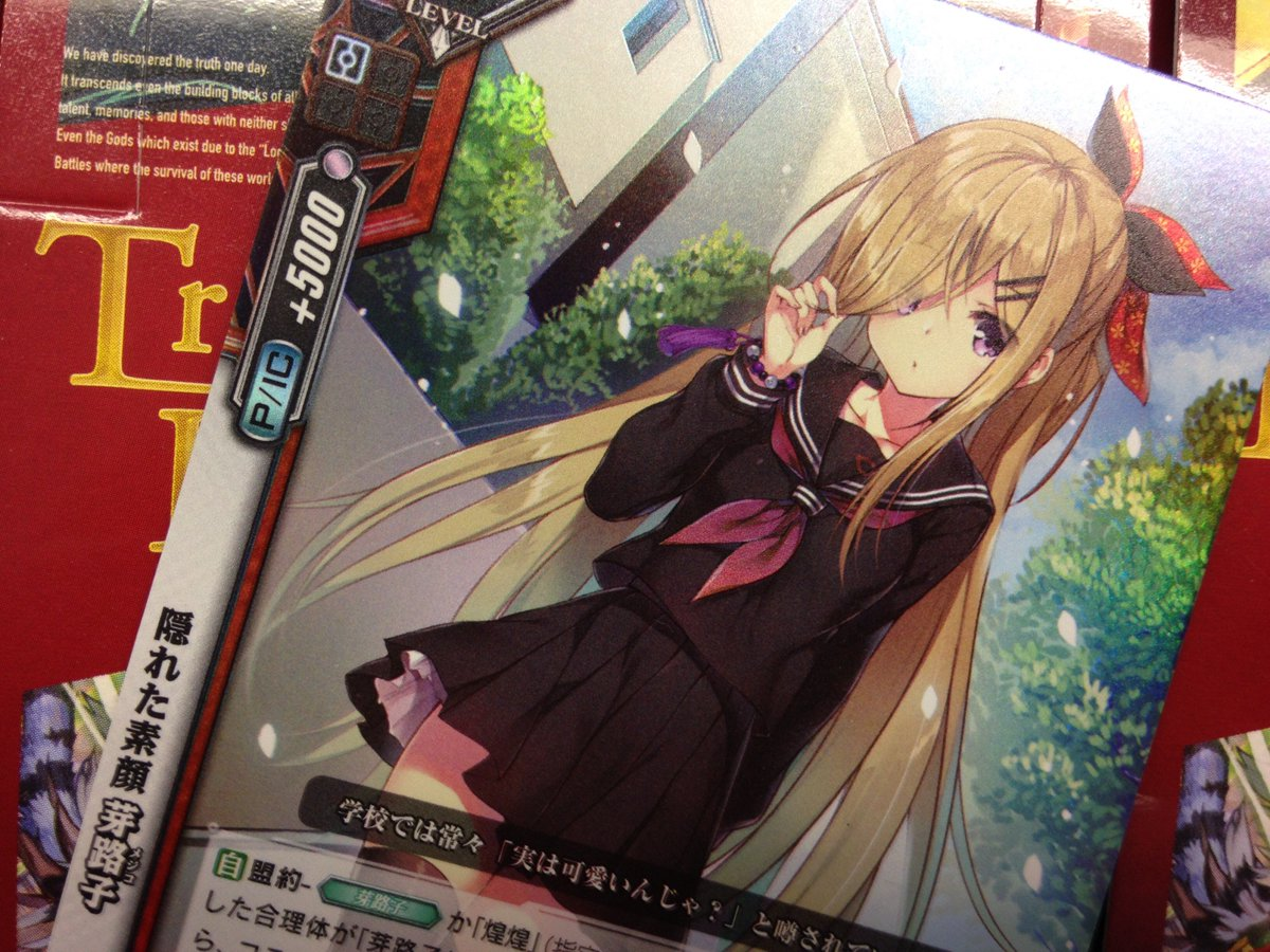 【今日のカード】12月16日発売!「Trance Re:union」より「隠れた素顔 芽路子」!メンバーをドロップするこ