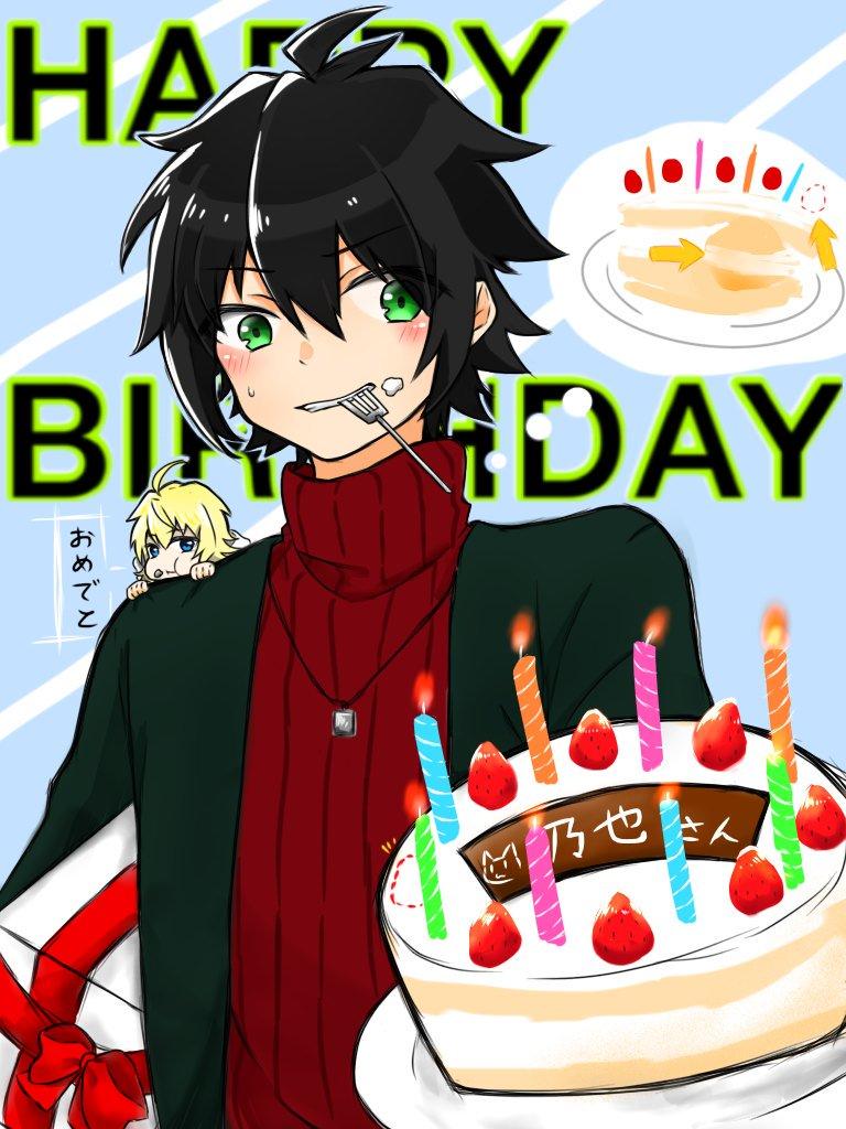 @6a_rw 乃也さんお誕生日おめでとうございます!!終わりのセラフ、アニメしか見てませんが実は好きで…乃也さんのセラフ