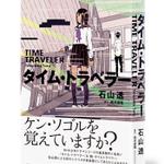 『タイム・トラベラー』(著:石山 透さん、原作:筒井康隆さん、装画:456さん、復刊ドットコム)の装幀を担当しました。N