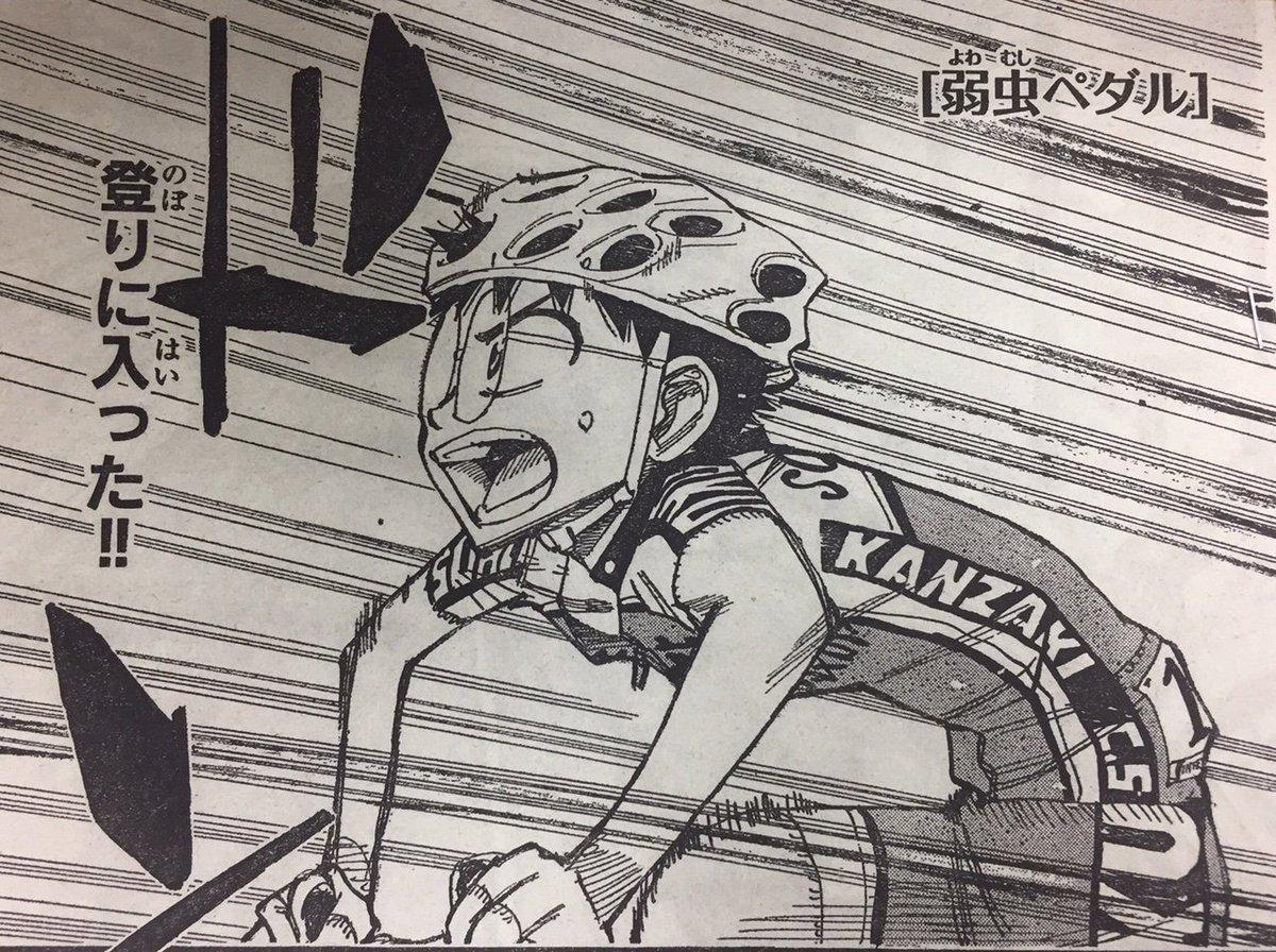 【弱虫ペダル】週刊少年チャンピオン2号は12/8(木)発売!! IH最終日スタート直後。立ちはだかる水田をあっさりと追い