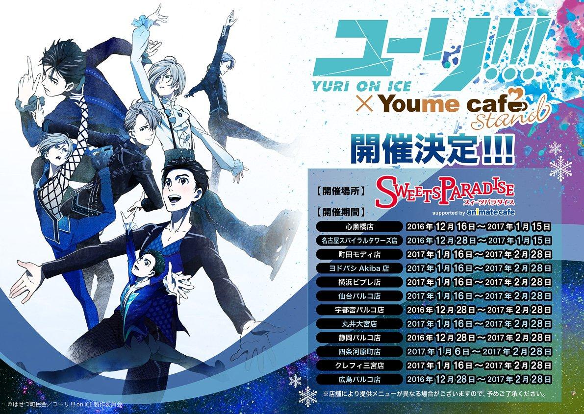 「ユーリ!!! on ICE」×Youme cafe standが日本のSWEETS PARADISE 12店舗で開催決