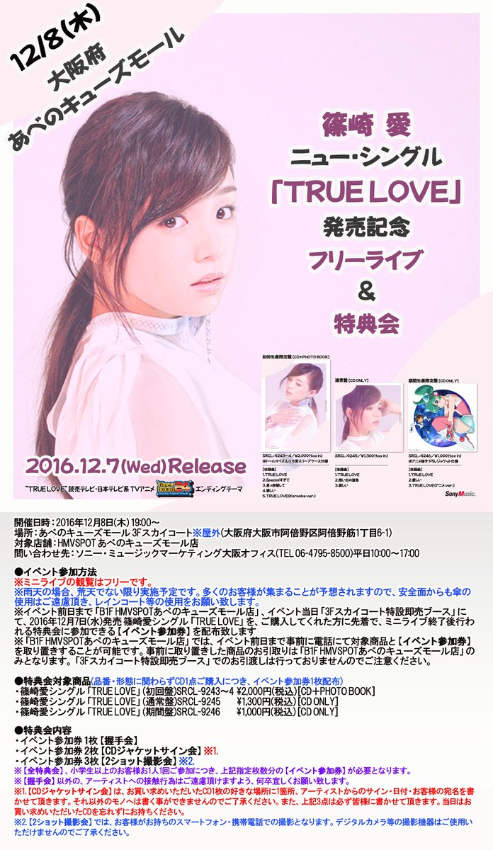 『12/8(木)19:00~篠崎愛ちゃん「TRUE LOVE」フリーライブ&特典会@大阪府・あべのキューズモール3Fスカ