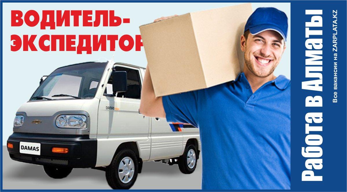 можете сбить вакансии водитель на авто компании российских магазинах цена