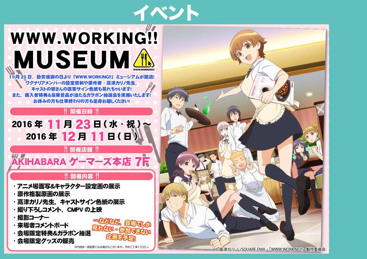 【ミュージアム】「WWW.WORKING!!ミュージアム」開催中ゲマ!!パチリコーナーでみんなも「キービジュアル」に入り