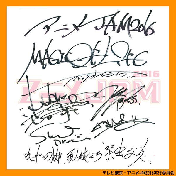 【出演者メッセージ】本日お届けするメッセージは、Rock Stage「弱虫ペダル」のアーティスト2組!MAGIC OF