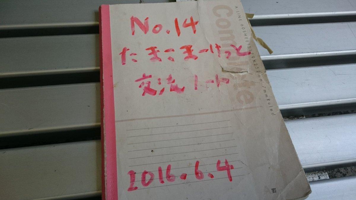 たまこまーけっとの交流ノート書いてきました! #たまこまーけっと#京アニ