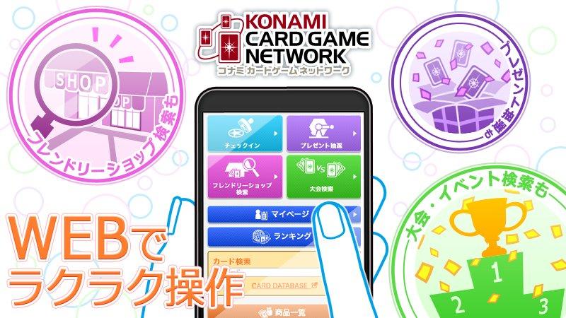【コナミカードゲームネットワーク】遊戯王OCGのいろいろなイベントが開催されている事を知ってるかな?イベントはこちらから