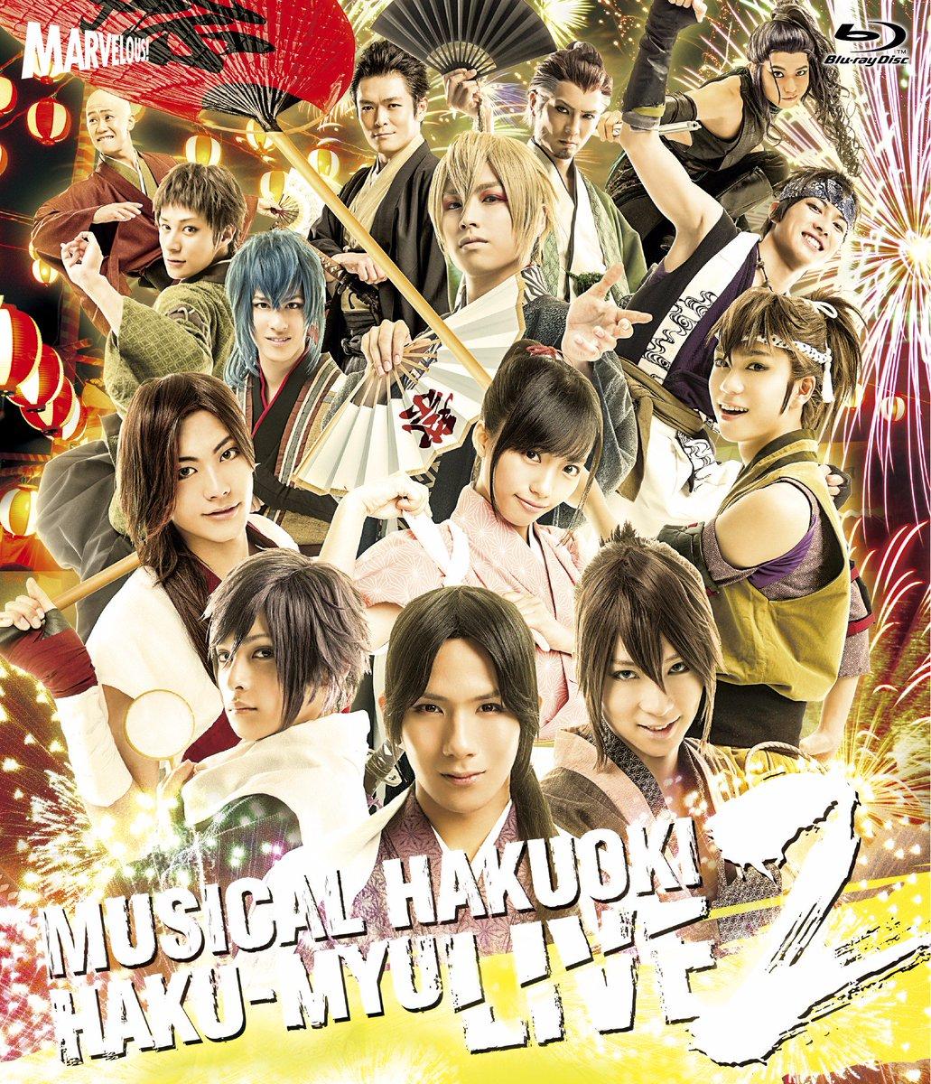 【本日発売!】本日12月7日よりミュージカル『薄桜鬼』HAKU-MYU LIVE 2のBD&DVDが全国のアニメ