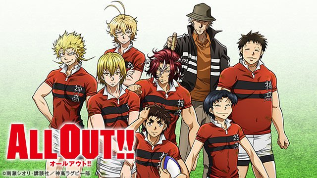 ALL OUT!!ラグビーに青春をささげる高校生男子 >