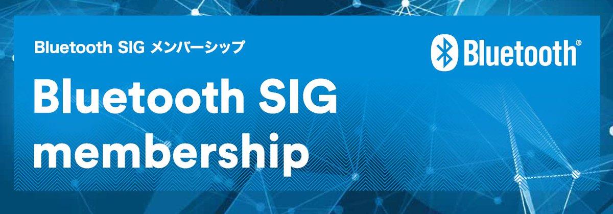 12月現在、Bluetooth SIGのメンバー企業は世界で31,000社を越え、企業間のコラボレーションが生まれていま