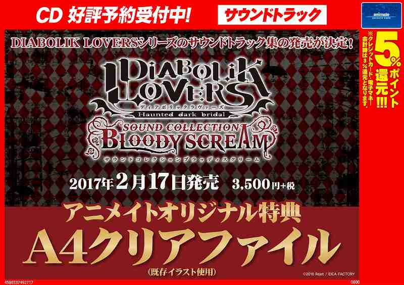 【CD予約情報】2017年2月17日発売予定『DIABOLIK LOVERS Bloody SCREAM』のご予約受付中