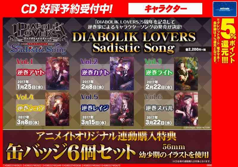 【CD予約情報】『DIABOLIK LOVERS Sadistic Song』シリーズのご予約受付中!!5周年を記念して
