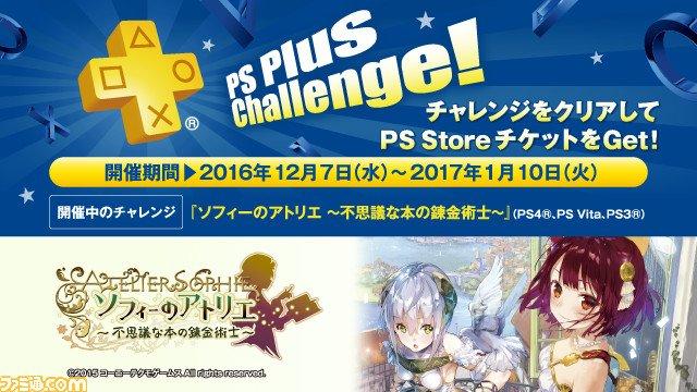 """PlayStation Plus""12月提供コンテンツが発表 『絶対絶望少女 ダンガンロンパ』、『ソフィーのアトリエ』"
