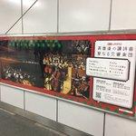 只今、JR秋葉原駅構内にJAGMO12月公演『英雄達の譚詩曲-聖なる交響楽団-』のポスターが掲載されております!                                                              12月11日(日)までの期間限定ですので、ぜひ秋葉原に寄られた際は探してみてくださいね☆                                                              ◆公演特設サイト◆                               https://t.co/XK38BB1a8y