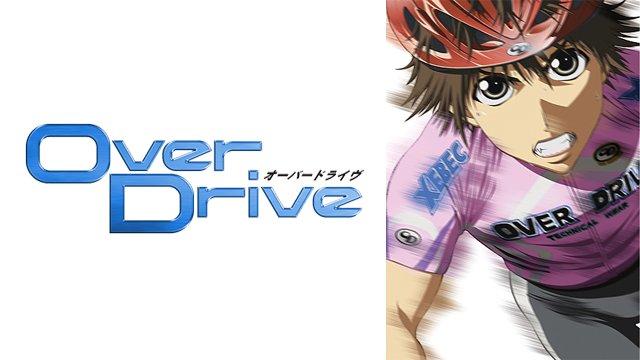 『弱虫ペダル』や『ろんぐらいだぁす!』など、ロードバイクを題材にした作品が増えていますが、『 #OverDrive  』