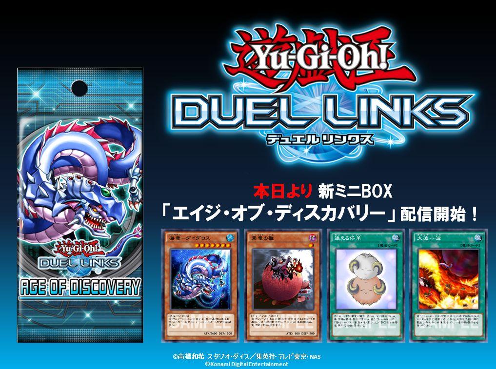 【遊戯王 デュエルリンクス】本日より新カードが配信開始!最新作となるミニBOX「エイジ・オブ・ディスカバリー」には水属性