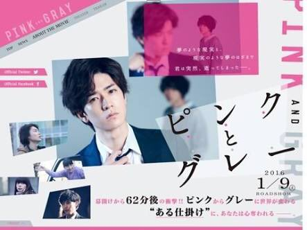 Hey!Say!JUMP 2016年の活動~映画編~1.09 ピンクとグレー (中島裕翔主演)3.25 暗殺教室-卒業編