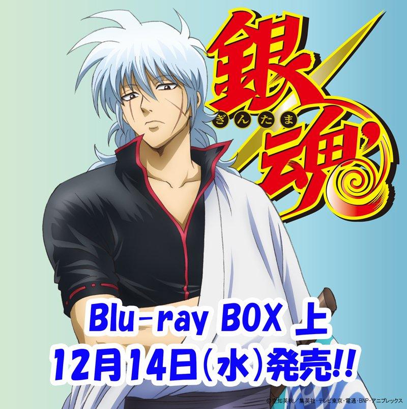 発売まであと1週間!12月14日(水)は「銀魂´ Blu-ray BOX 上」が発売です!店舗別購入特典情報も公開!JF