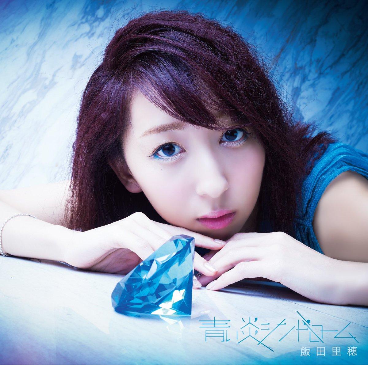 飯田里穂 3rd Single #青い炎シンドローム12/14 (水) Release!!作曲:筒美京平 作詞:桜井秀俊