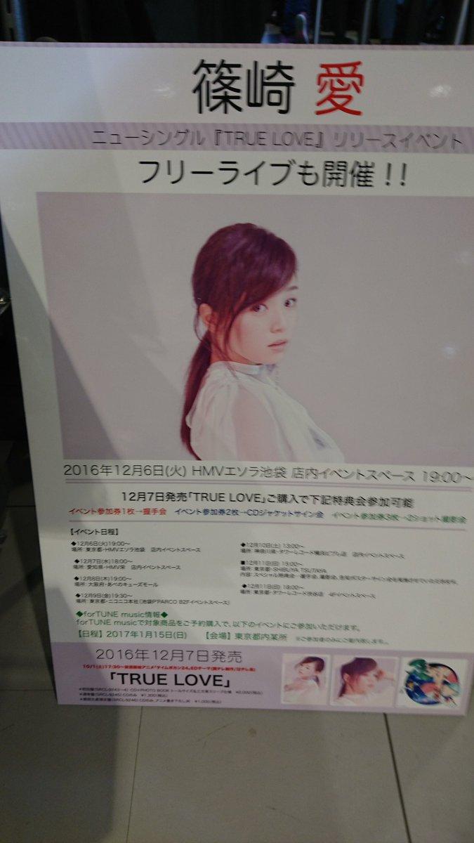 #アニメ #タイムボカン24 のエンディングテーマ「TRUE LOVE」を歌ってる#篠崎愛 ちゃんに昨日会ってきました(