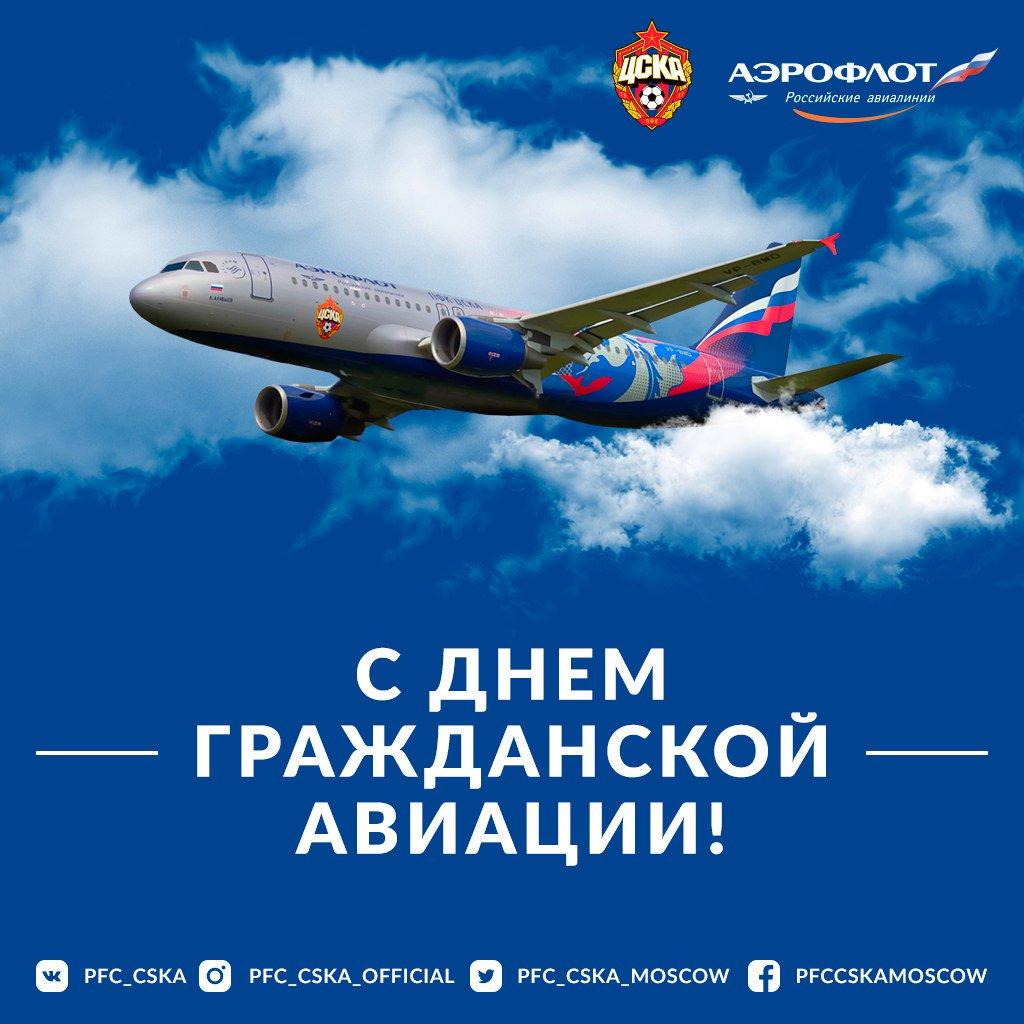 Гражданская авиация. - ОТКРЫТКРАЗДНИКУ - Поздравления, картинки png 94