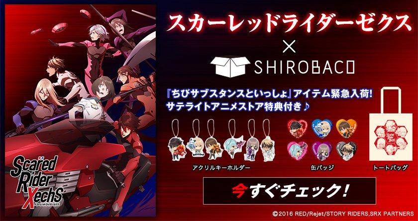 サテライトアニメストアです♪『スカーレッドライダーゼクス』×SHIROBACOコラボアイテム好評発売中!スペシャル特典付
