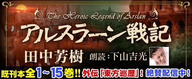 【大好評】田中芳樹先生の『アルスラーン戦記』オーディオブック♪既刊本全て配信中です。今晩はこれを肴にフカーで決まりですヽ