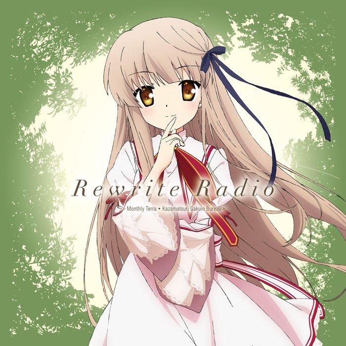 ラジオCD「TVアニメ「Rewrite」ラジオ 月刊テラ・風祭学院支局」Vol.1はコミケ91〈音泉〉&音martブース
