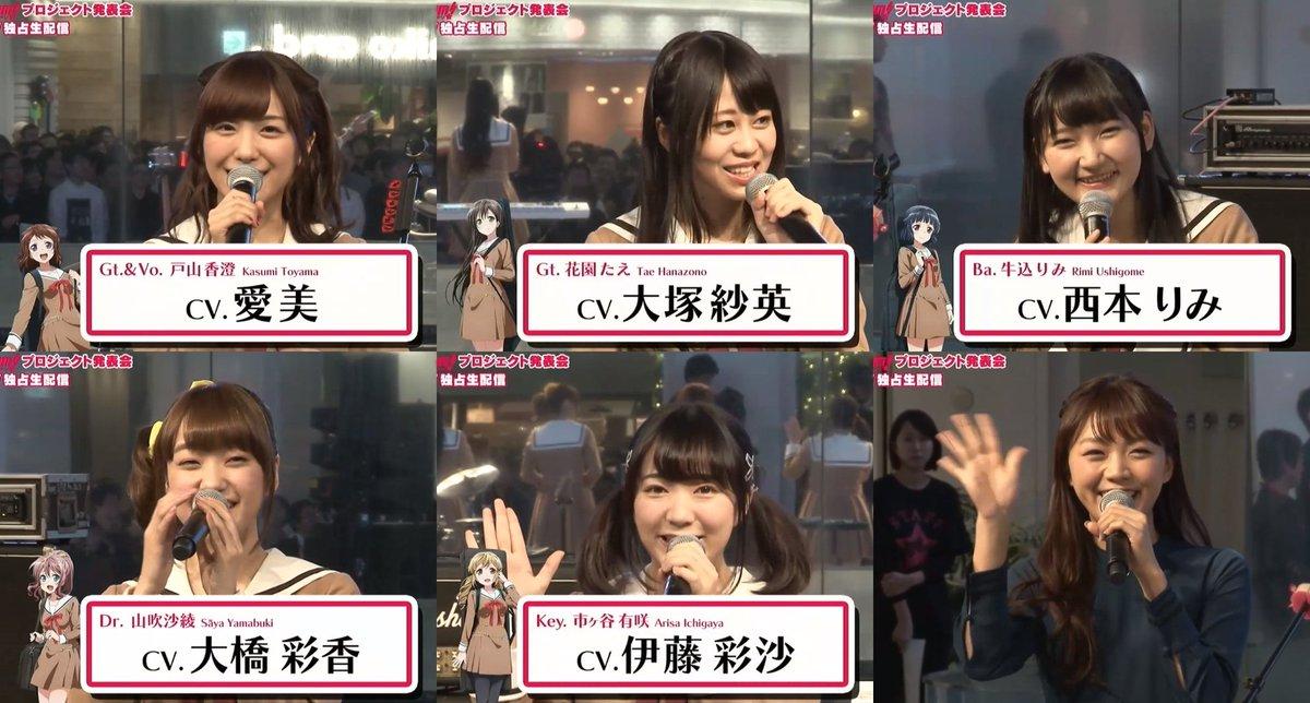 「BanG Dream!」プロジェクト発表会&ミニライブ #バンドリPoppin'Party:愛美、大塚紗英、西本りみ、