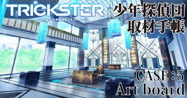 【ニュース】TVアニメ『トリックスター』は背景にも謎が隠されている……? ここだけでしか見られない貴重な美術ボードを先行