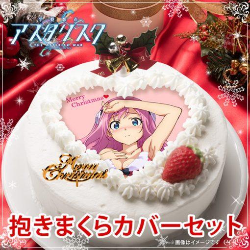 【学戦都市アスタリスク】どっちも甘い♪ ヒロイン「ユリス」「綺凛」のクリスマスケーキ&抱きまくらカバーセットが発売  