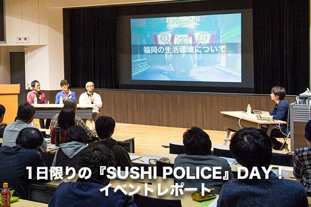 企画、アニメーション、コンポジットまで徹底解説!1日限りの『SUSHI POLICE』DAY!イベントレポート | 特集