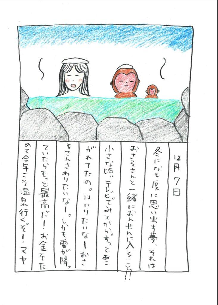 【マヤの絵日記】2016.12.7今日のマヤの絵日記が届きました!そうだ、温泉に行こう!(スタッフ)#3Dガラスの仮面