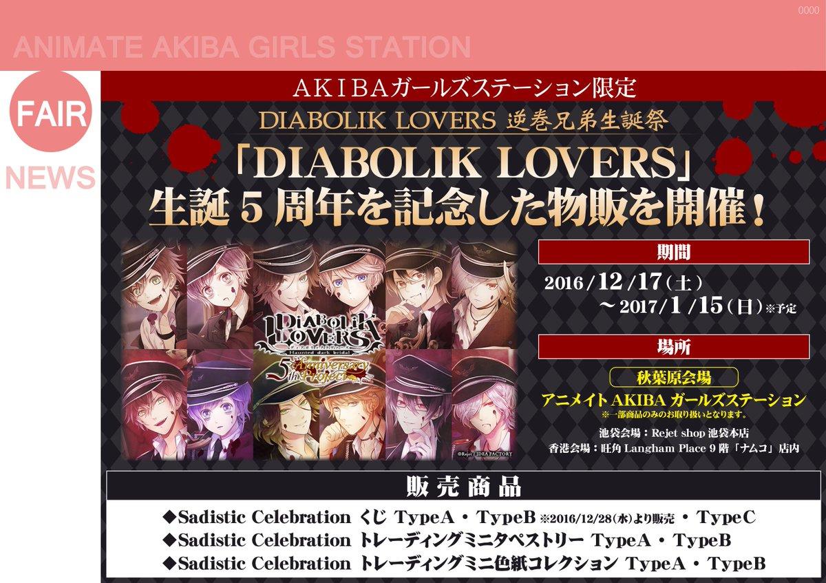 【イベント情報】DIABOLIK LOVERS 5AnniversaryProject 逆巻兄弟生誕祭がAKIBAガール