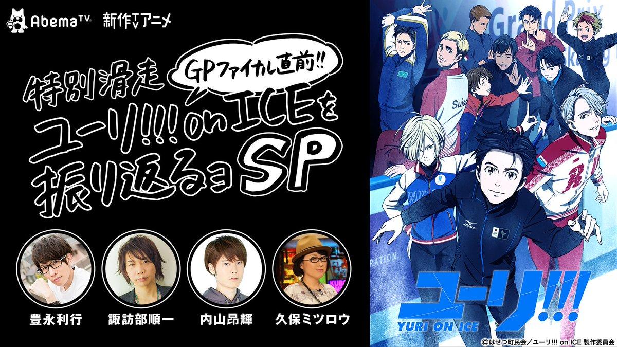 いよいよ今夜8時!『ユーリ!!! on ICE』AbemaTV特番🌟豊永利行、諏訪部順一、内山昂輝、久保ミツロウを迎え、