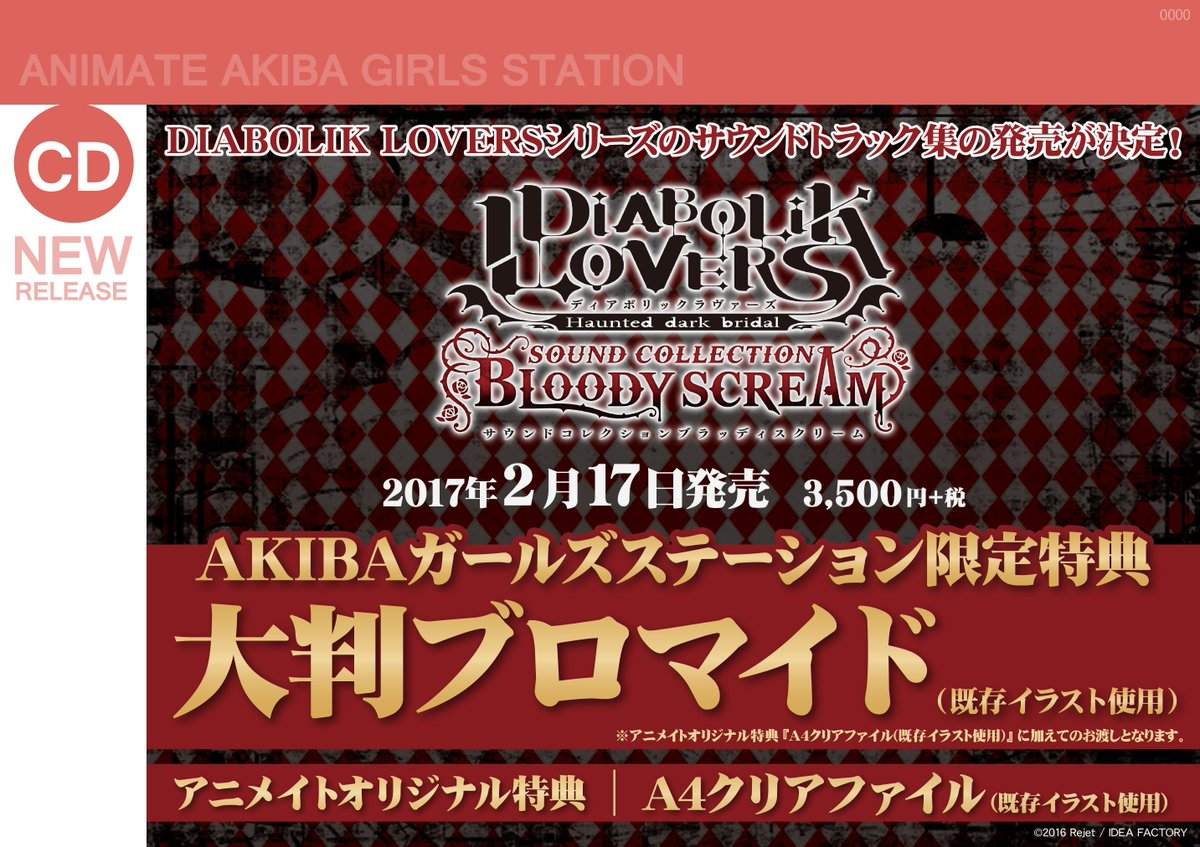 【CD情報】DIABOLIK LOVERSのCDに続々ガルステ限定特典が決定!好評ご予約受付中!#ガルステ