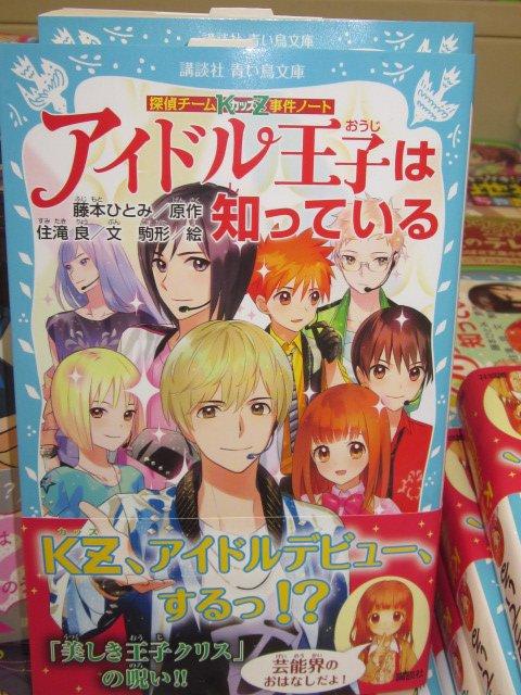 【児童書 新刊】講談社青い鳥文庫 12月の新刊 入荷しています。『探偵チームKZ事件ノート アイドル王子は知っている』『