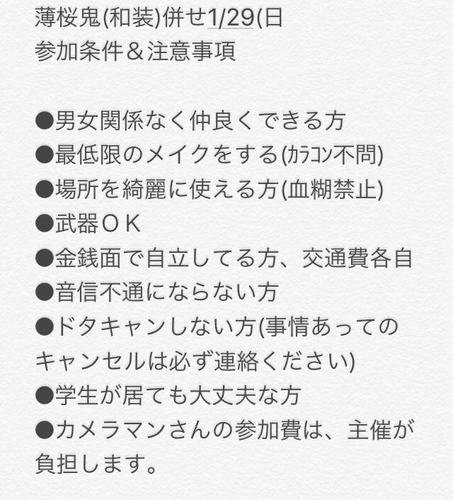 【募集拡散】1/29(日)北海道札幌内にて、『薄桜鬼(和装)』併せを予定しています。まだまだキャラが集まってないので募集