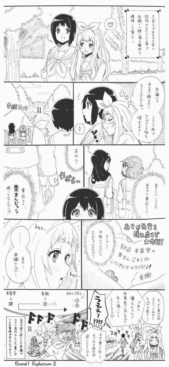 【響け!ユーフォニアム2】9話、優子の出番がなかったのと栗まんじゅーのくだりが気になった漫画。 #anime_eupho