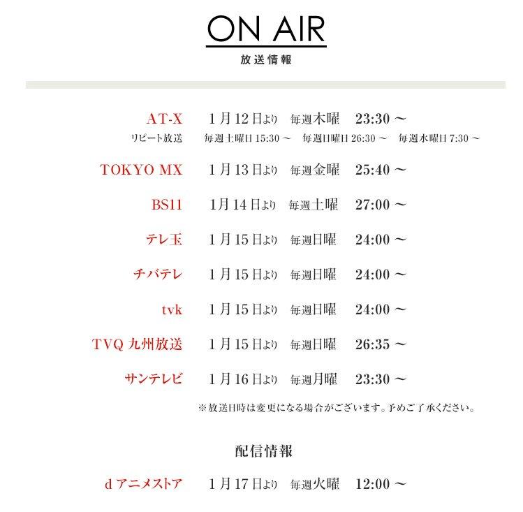 追加放送情報を公開!1/12よりAT-X、TOKYO MX、BS11、テレ玉、チバテレ、tvk、TVQ九州放送、サンテレ