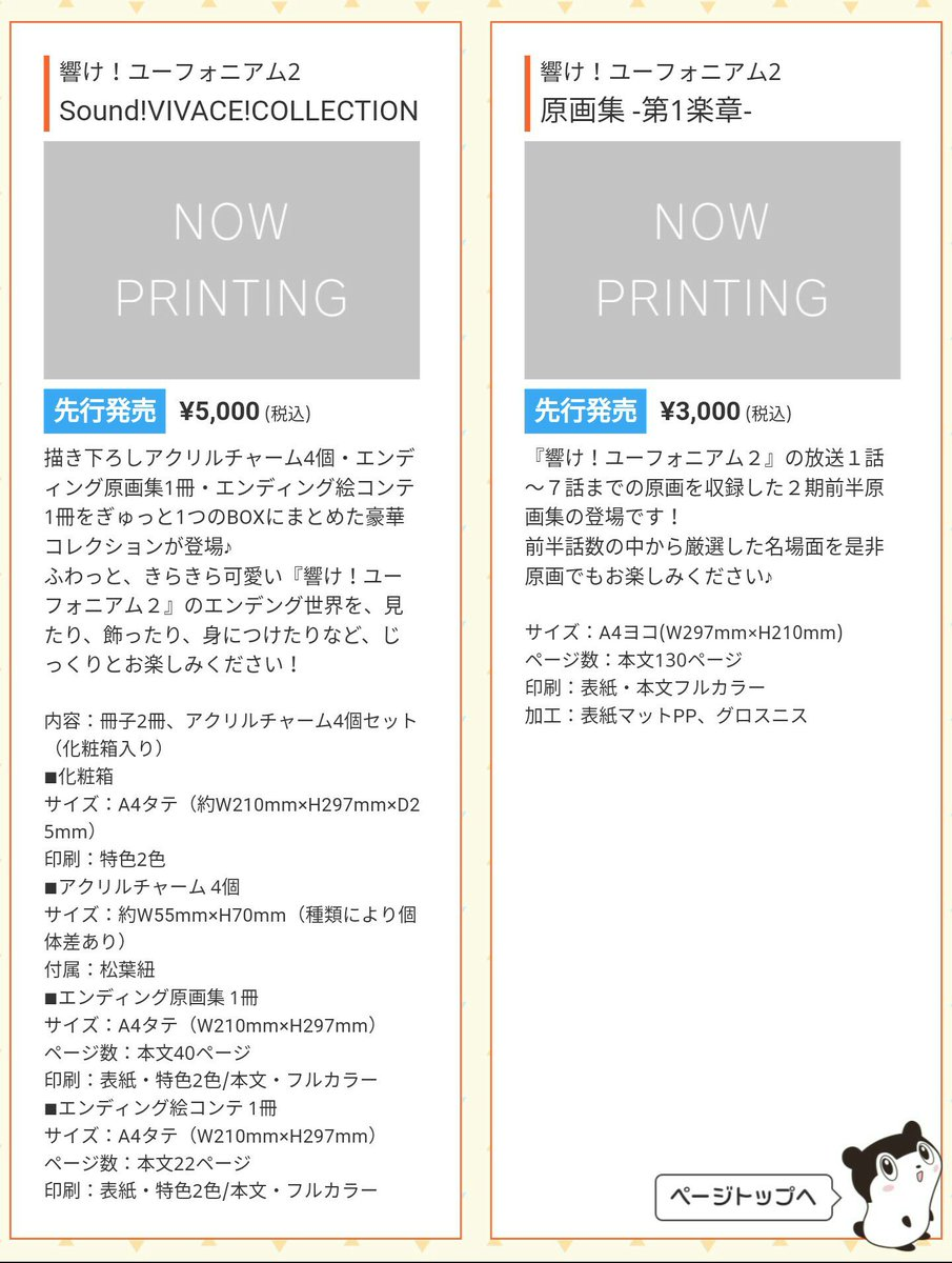 コミケ91京アニ&Do Shop!の新商品の詳細が公開されてます。まずは響け!ユーフォニアム2