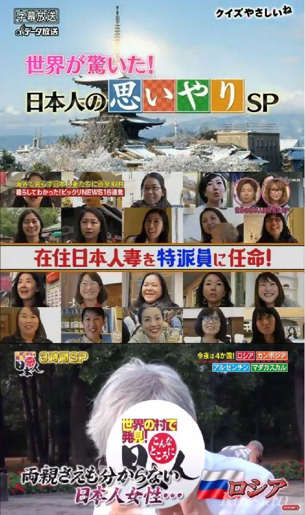 【気色悪っ】12月6日のゴールデンタイム「世界~日本人~スペシャル(日本スゴイ系番組)」が3つのテレビ局で同時放送!