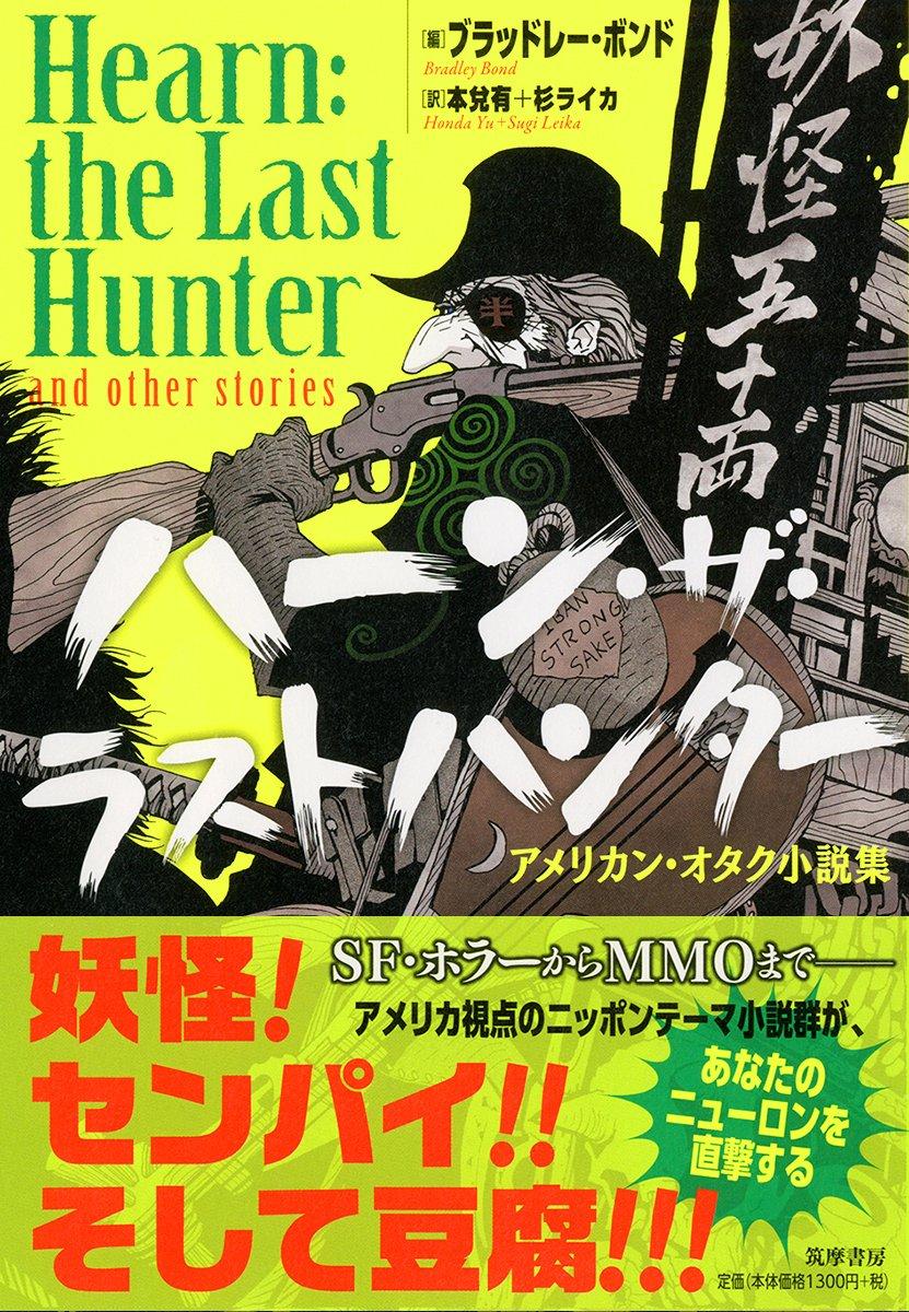 『ハーン・ザ・ラストハンター アメリカン・オタク小説集』読破本書は海外から見たクールな日本の話がいくつも詰まった短編集ニ