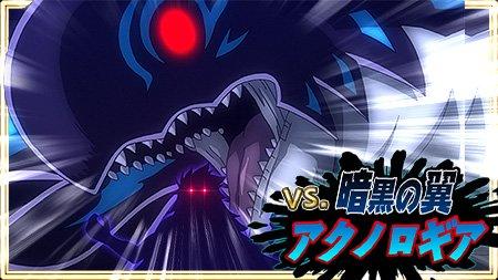 【イベント】「暗黒の翼 アクノロギア」がついにスタート!!特攻魔導士をうまく活用し、イベントミッション達成でレア5魔法『