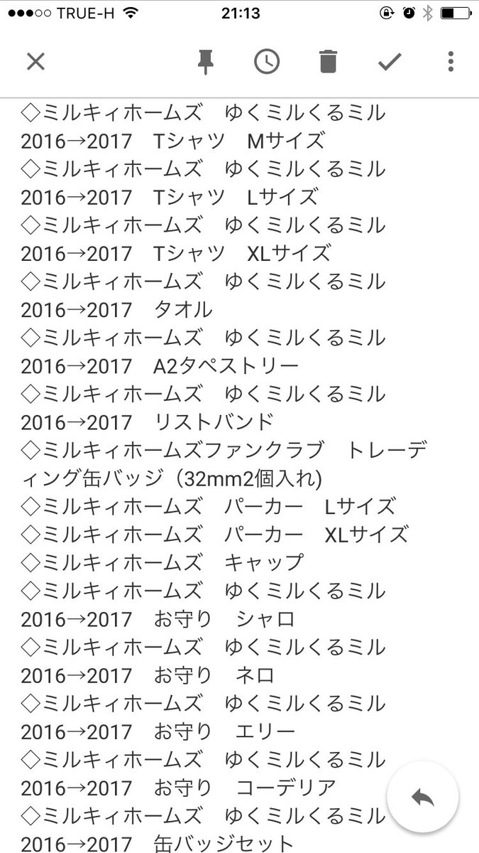 """FCメール来てるなーと思って見てみたら、""""ミルキィホームズ ゆくミルくるミル 2016→2017""""がゲシュタルト崩壊した"""