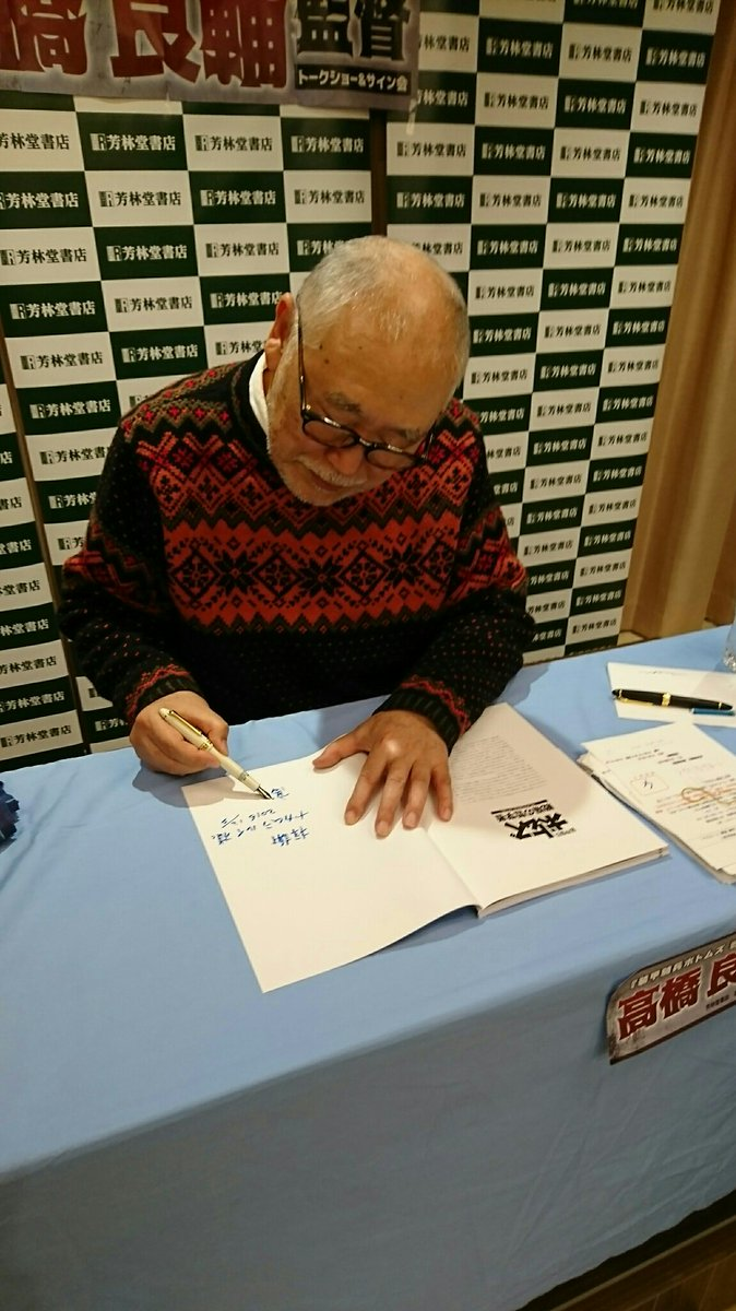 芳林堂書店高田馬場店で高橋良輔監督のトーク&サイン会でしたよ主にボトムズの話でしたがレイズナーやヤングブラックジャックの
