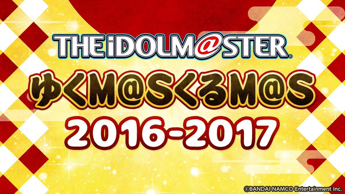 アイドルマスター年末特別ニコ生番組「ゆくM@S くるM@S 2016」放送決定!12月29日(木) 21時より放送開始!