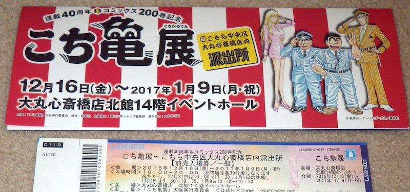 今日は(だいぶ遅くなりましたが^^;)ローソンで大阪こち亀展の前売り券を買いました。いつものローソンチケット袋と思ってい