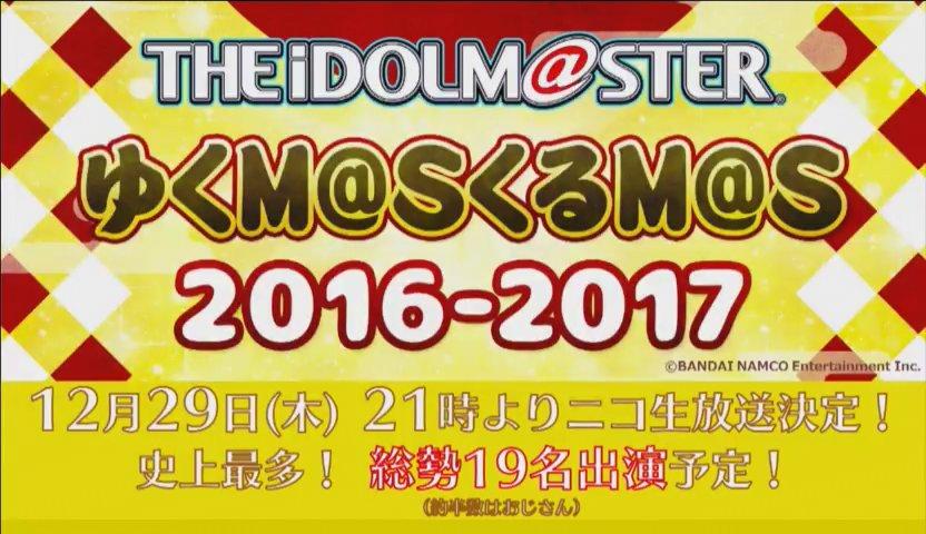 アイドルマスター年末特別ニコ生 ゆくMaS くるMaS 12/29 21:00から。