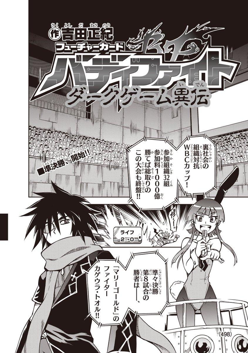 アニキで吉田正紀先生が描く「バディファイト ダークゲーム異伝」では、賞金総額3兆2000億円と命を賭けた裏社会の組織対抗